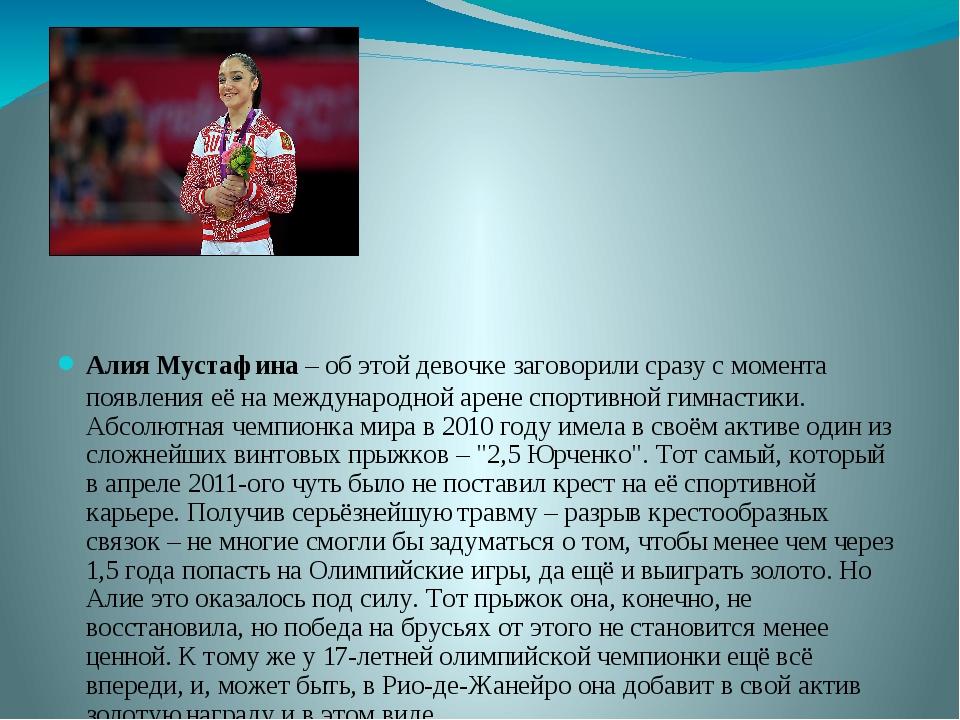 Алия Мустафина – об этой девочке заговорили сразу с момента появления её на...