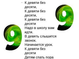 К девяти без десяти, К девяти без десяти, К девяти без десяти Надо в школу ва