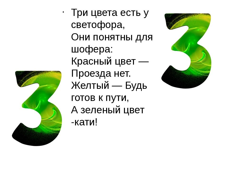 Три цвета есть у светофора, Они понятны для шофера: Красный цвет — Проезда не...