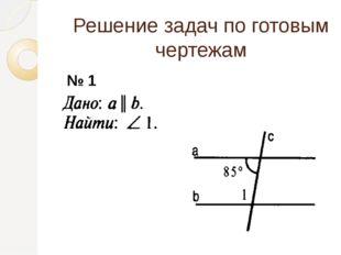 Решение задач по готовым чертежам № 1