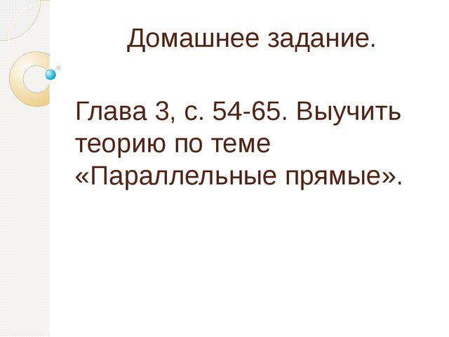 Домашнее задание. Глава 3, с. 54-65. Выучить теорию по теме «Параллельные пря...