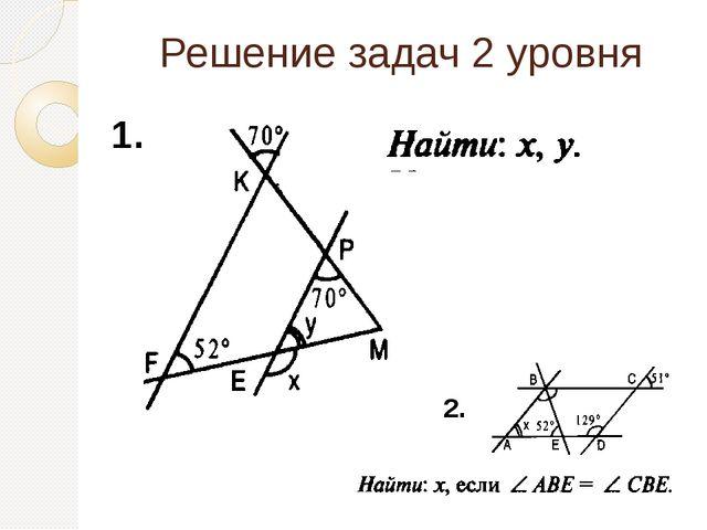 Решение задач 2 уровня 1. 2.
