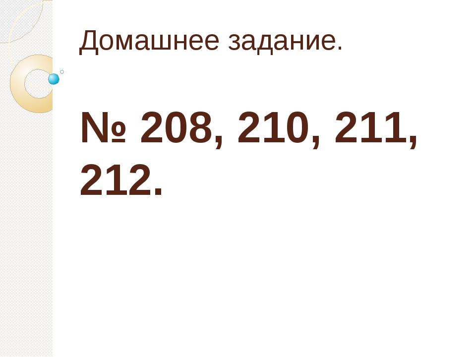 Домашнее задание. № 208, 210, 211, 212.