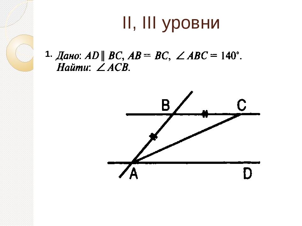 II, III уровни 1.