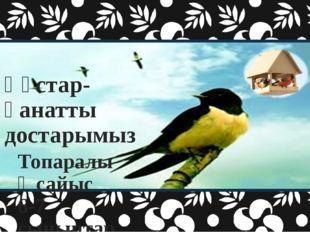 Құстар- қанатты достарымыз Топаралық сайыс 6-7 сыныптар