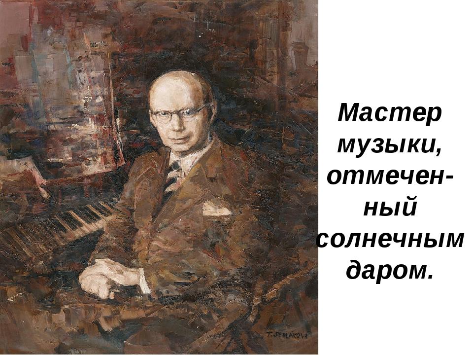 приездом картинка композитор прокофьева дома, комната