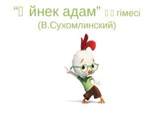 """""""Әйнек адам"""" әңгімесі (В.Сухомлинский)"""