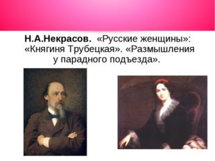 Н.А.Некрасов. «Русские женщины»: «Княгиня Трубецкая». «Размышления у парадног