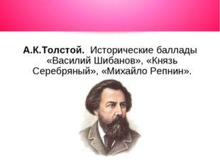 А.К.Толстой. Исторические баллады «Василий Шибанов», «Князь Серебряный», «Мих