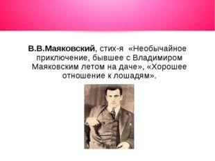 В.В.Маяковский, стих-я «Необычайное приключение, бывшее с Владимиром Маяковск