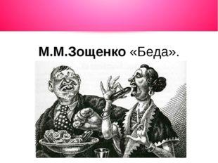М.М.Зощенко «Беда».
