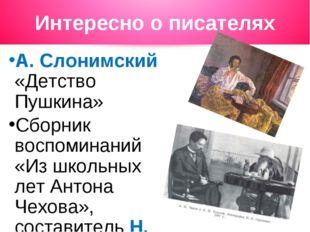 Интересно о писателях А. Слонимский «Детство Пушкина» Сборник воспоминаний «И