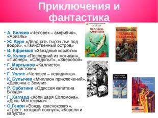 Приключения и фантастика А. Беляев «Человек – амфибия», «Ариэль» Ж. Верн «Два
