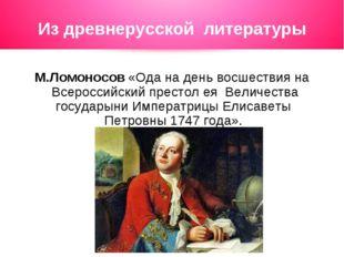 Из древнерусской литературы М.Ломоносов «Ода на день восшествия на Всероссийс