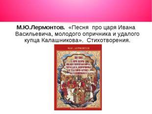 М.Ю.Лермонтов. «Песня про царя Ивана Васильевича, молодого опричника и удалог