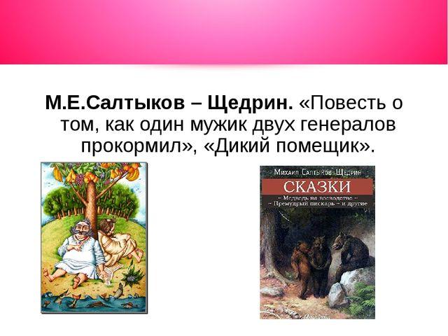 М.Е.Салтыков – Щедрин. «Повесть о том, как один мужик двух генералов прокорми...