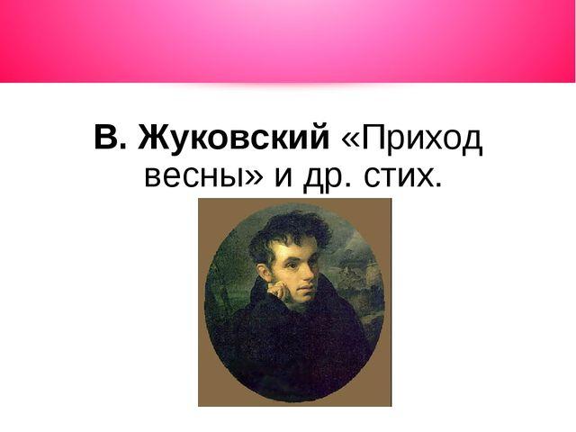 В. Жуковский «Приход весны» и др. стих.