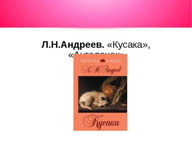 Л.Н.Андреев. «Кусака», «Ангелочек».