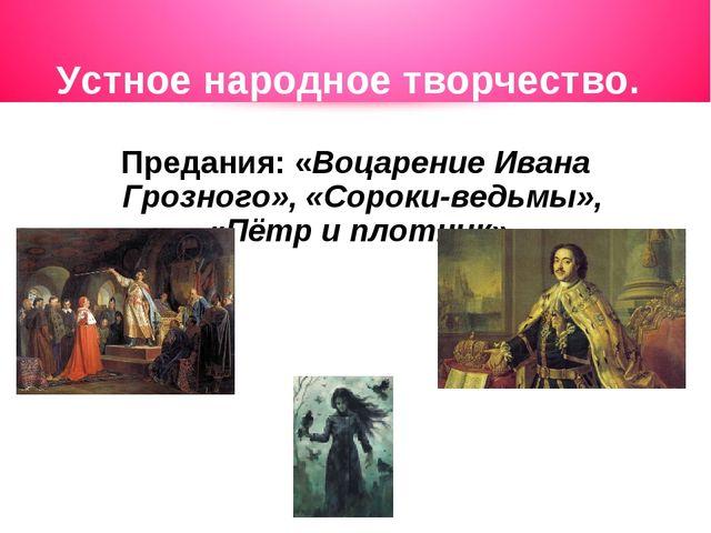 Устное народное творчество. Предания: «Воцарение Ивана Грозного», «Сороки-вед...