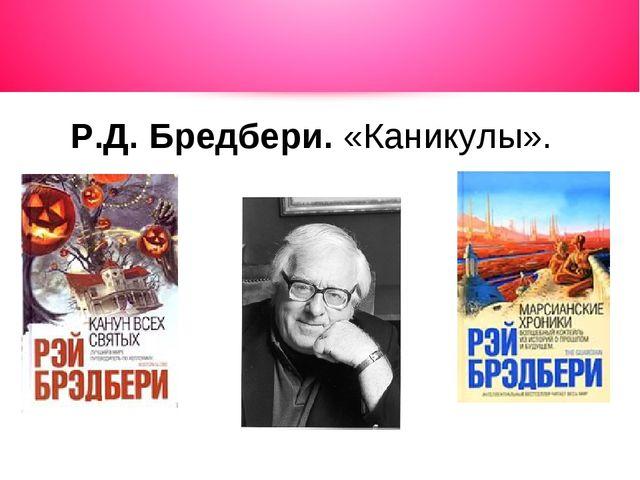 Р.Д. Бредбери. «Каникулы».