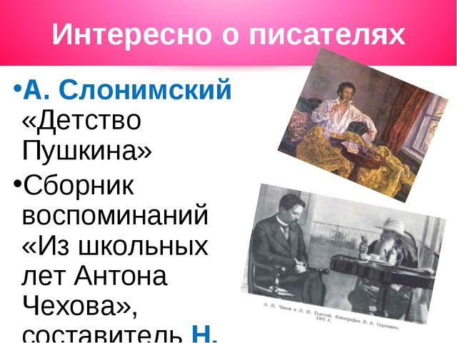 Интересно о писателях А. Слонимский «Детство Пушкина» Сборник воспоминаний «И...