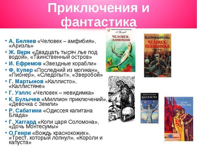 Приключения и фантастика А. Беляев «Человек – амфибия», «Ариэль» Ж. Верн «Два...