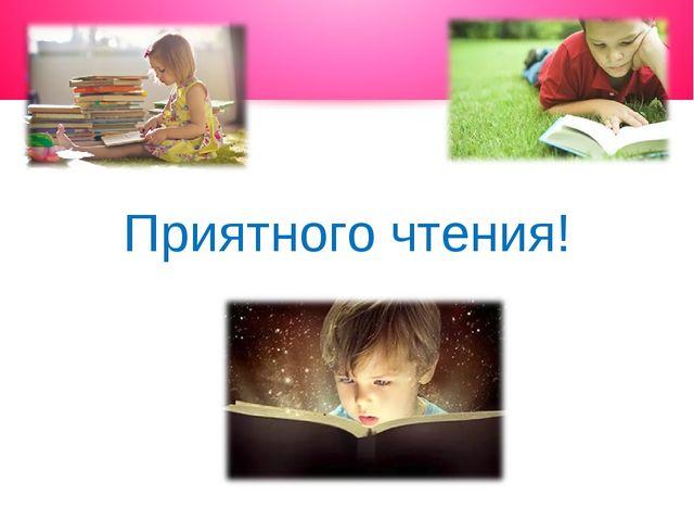 Приятного чтения!