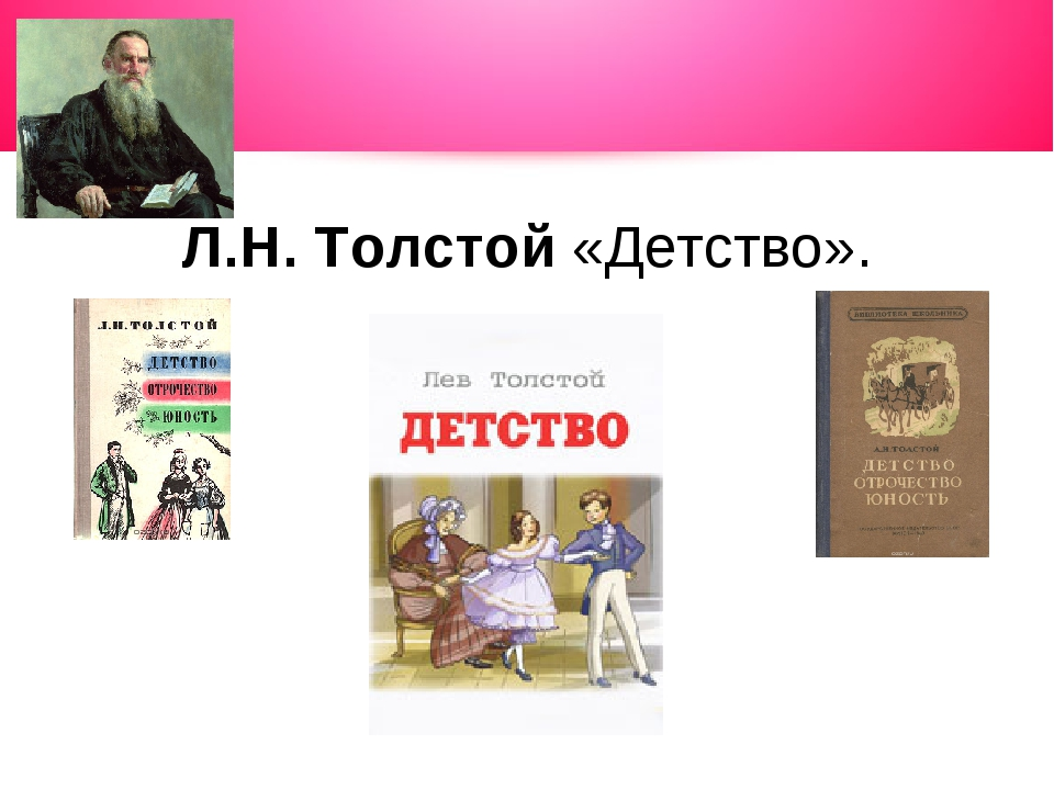 Л.Н. Толстой «Детство».