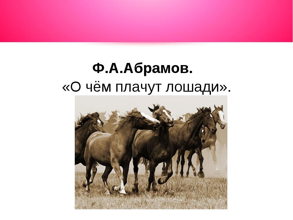 Ф.А.Абрамов. «О чём плачут лошади».