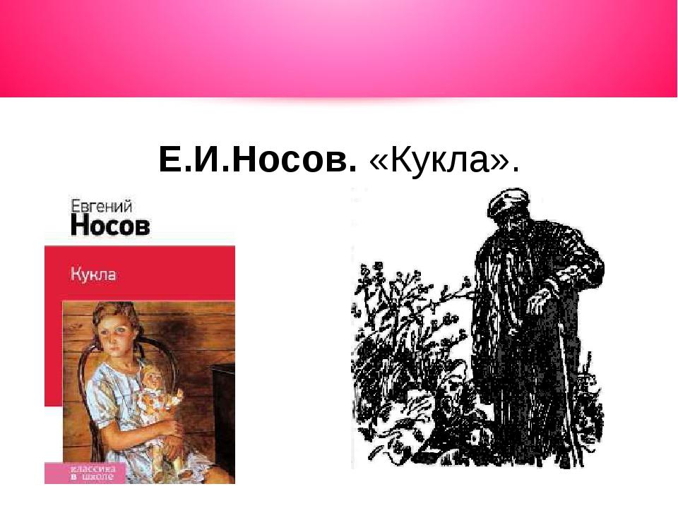 Е.И.Носов. «Кукла».