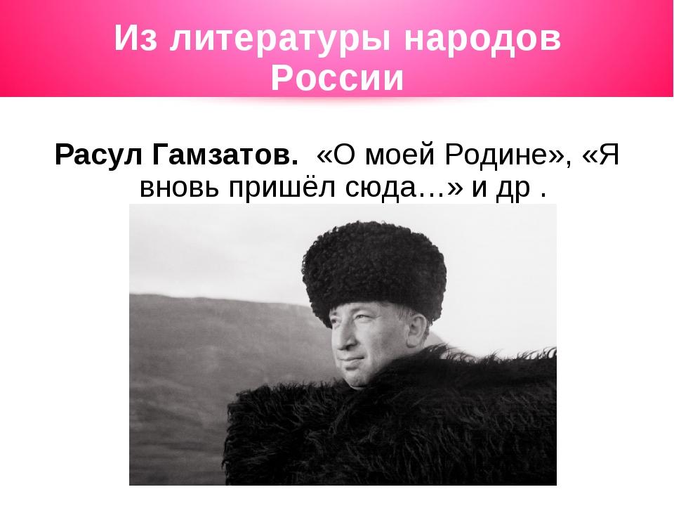 Из литературы народов России Расул Гамзатов. «О моей Родине», «Я вновь пришёл...