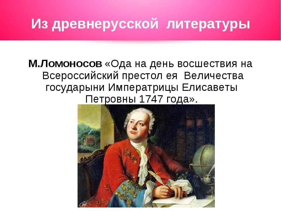 Из древнерусской литературы М.Ломоносов «Ода на день восшествия на Всероссийс...