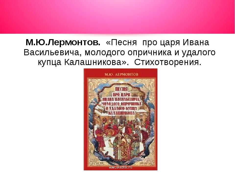М.Ю.Лермонтов. «Песня про царя Ивана Васильевича, молодого опричника и удалог...