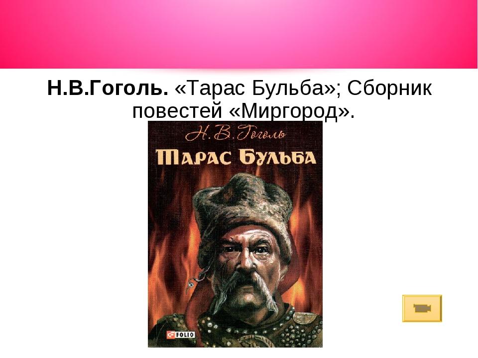 Н.В.Гоголь. «Тарас Бульба»; Сборник повестей «Миргород».