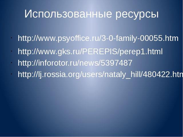 Использованные ресурсы http://www.psyoffice.ru/3-0-family-00055.htm http://ww...