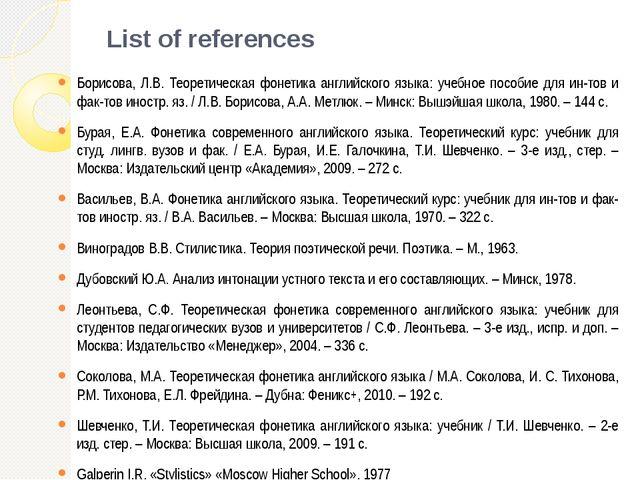 List of references Борисова, Л.В. Теоретическая фонетика английского языка: у...