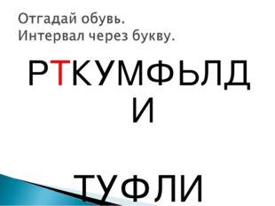 РТКУМФЬЛДИ ТУФЛИ
