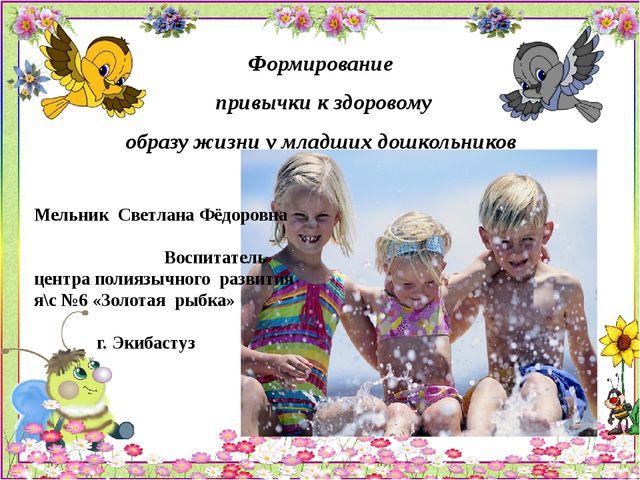 Формирование привычки к здоровому образу жизни у младших дошкольников Мельни...