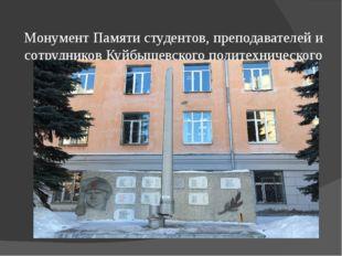 Монумент Памяти студентов, преподавателей и сотрудников Куйбышевского политех