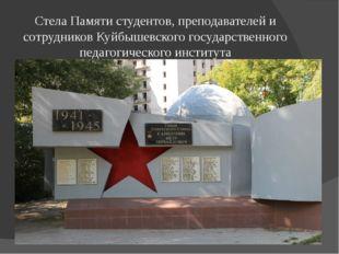 Стела Памяти студентов, преподавателей и сотрудников Куйбышевского государств