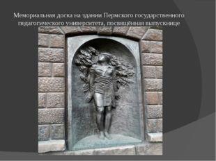 Мемориальная доска на здании Пермского государственного педагогического униве