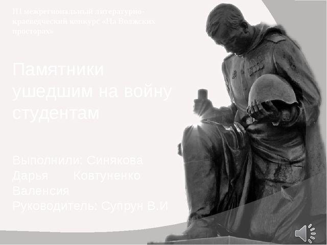III межрегиональный литературно-краеведческий конкурс «На Волжских просторах»...