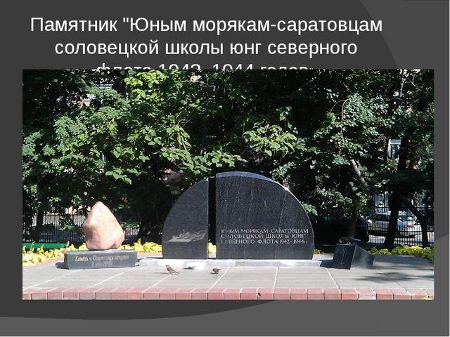 """Памятник """"Юным морякам-саратовцам соловецкой школы юнг северного флота 1942–1..."""