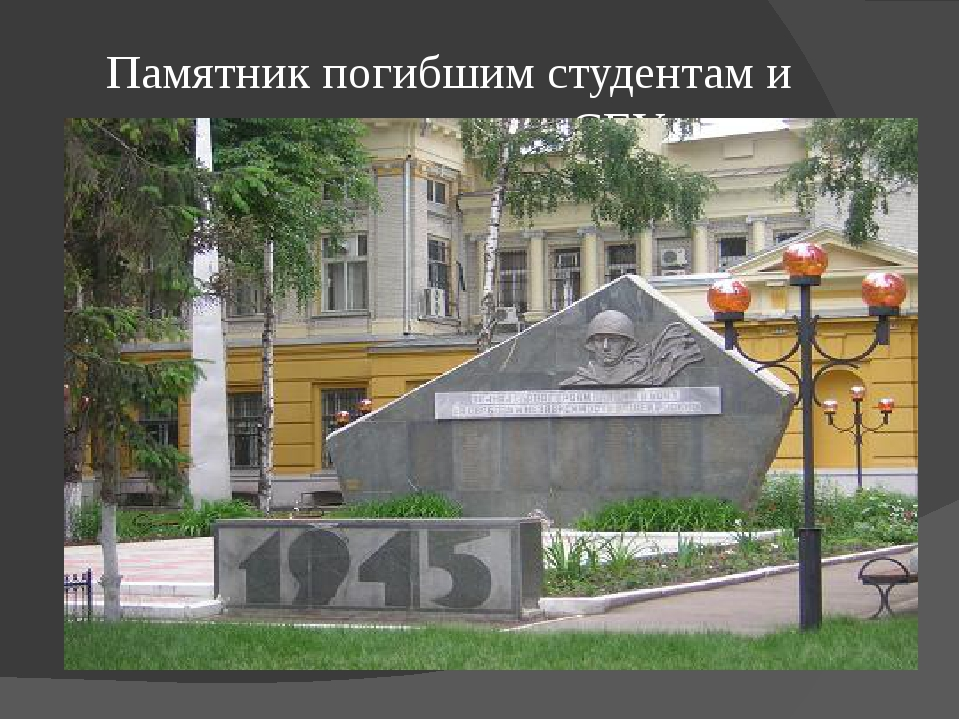 Памятник погибшим студентам и преподавателям СГУ