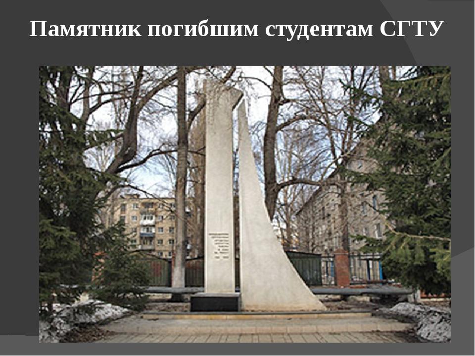 Памятник погибшим студентам СГТУ