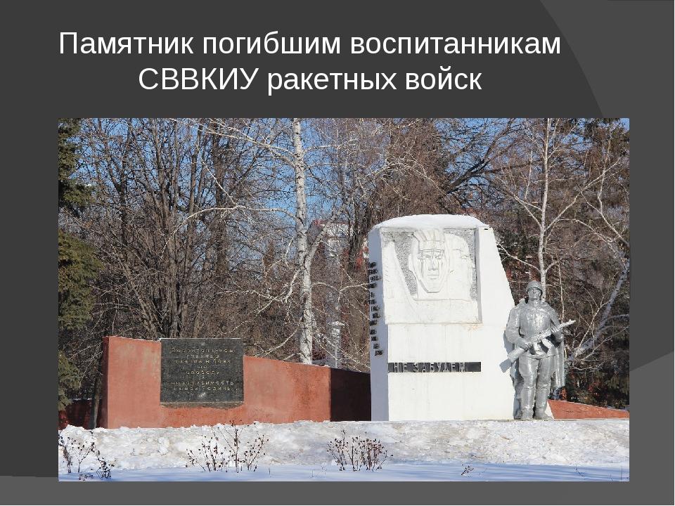 Памятник погибшим воспитанникам СВВКИУ ракетных войск