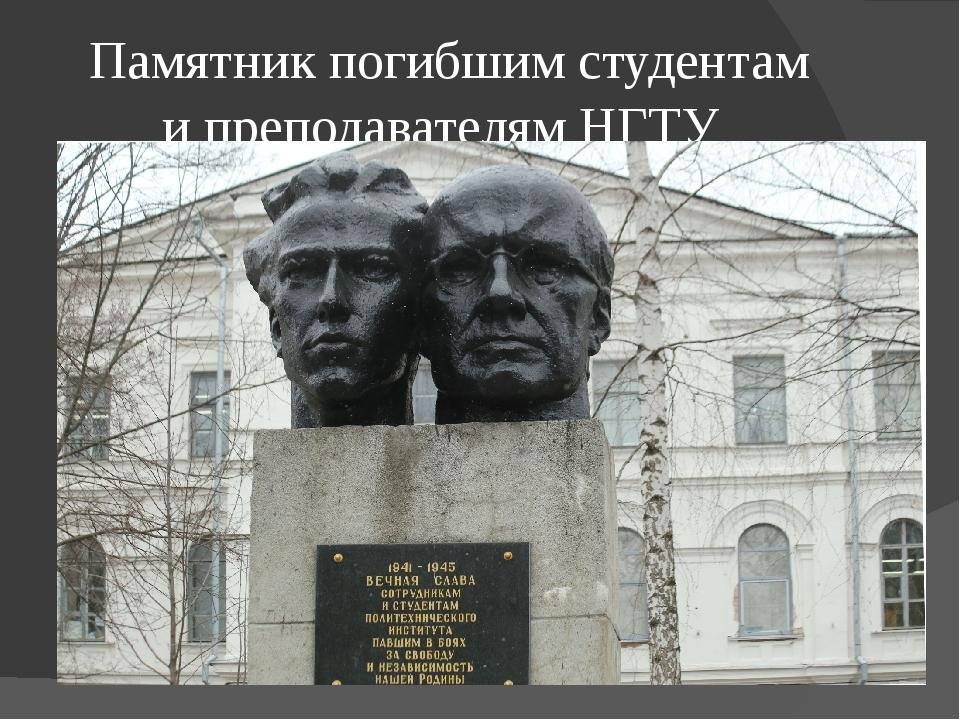 Памятник погибшим студентам и преподавателям НГТУ