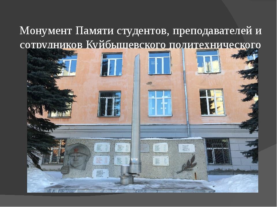 Монумент Памяти студентов, преподавателей и сотрудников Куйбышевского политех...