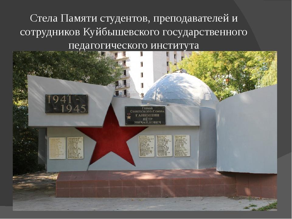 Стела Памяти студентов, преподавателей и сотрудников Куйбышевского государств...