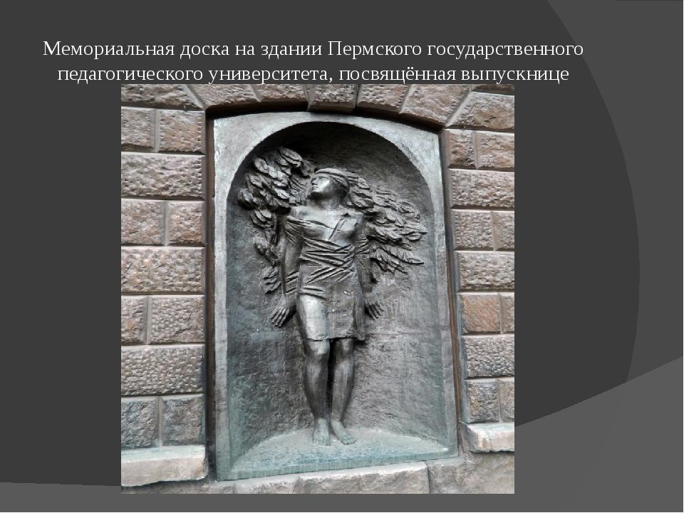 Мемориальная доска на здании Пермского государственного педагогического униве...